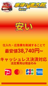 車検の速太郎横浜店は安い
